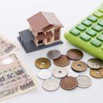 住宅ローン減税を中古戸建で受けるためのポイント