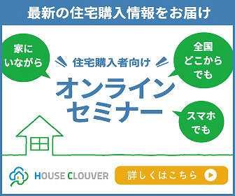 住宅購入セミナー